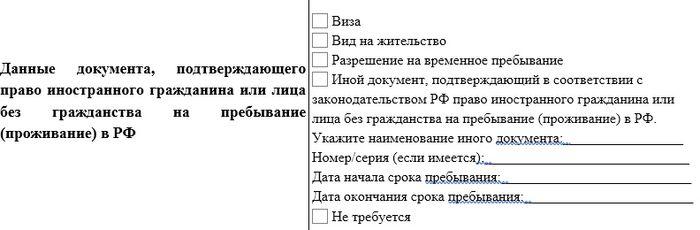 Сбербанк сведения о бенефициарном владельце