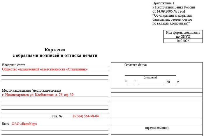 Банковская карта с образцами подписей где взять