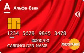 Кредитная карта Виза Классик Альфа-Банк: особенности, выгоды