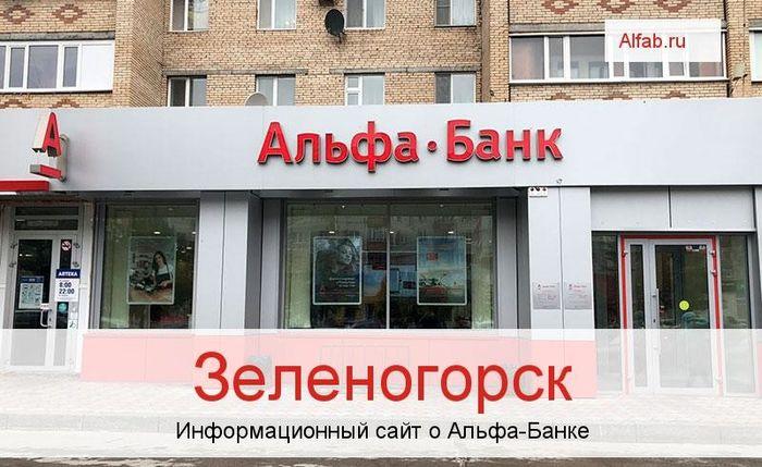 экспресс деньги зеленогорск красноярский край номер телефона