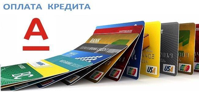 кредитная карта сбербанк альфа банк online