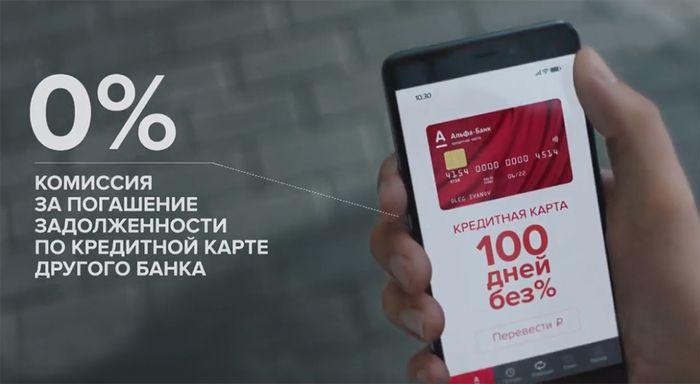 Как оплатить кредит в Альфа Банке через интернет картой