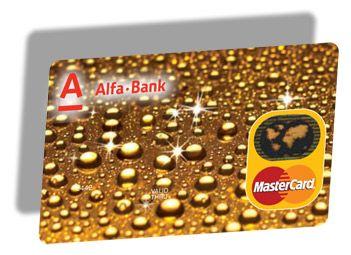 Карта голд Альфа-Банка основные преимущества