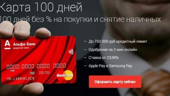 заявка на кредитную карту альфа rsb24.ru